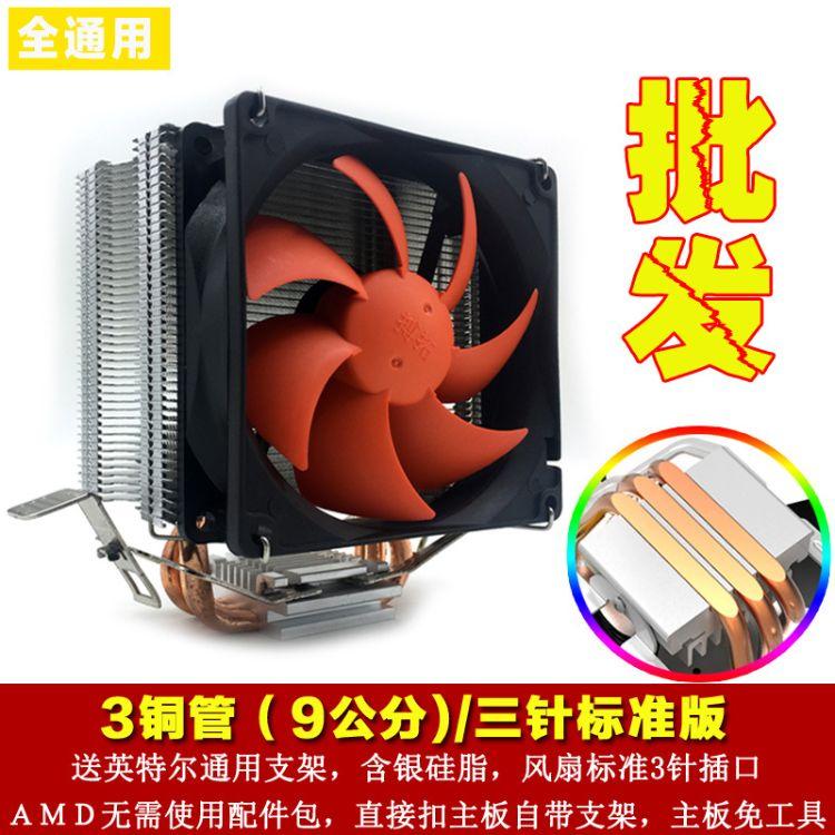 3铜管AMD intel 775 1155 多平台cpu散热器 台式机电脑风扇