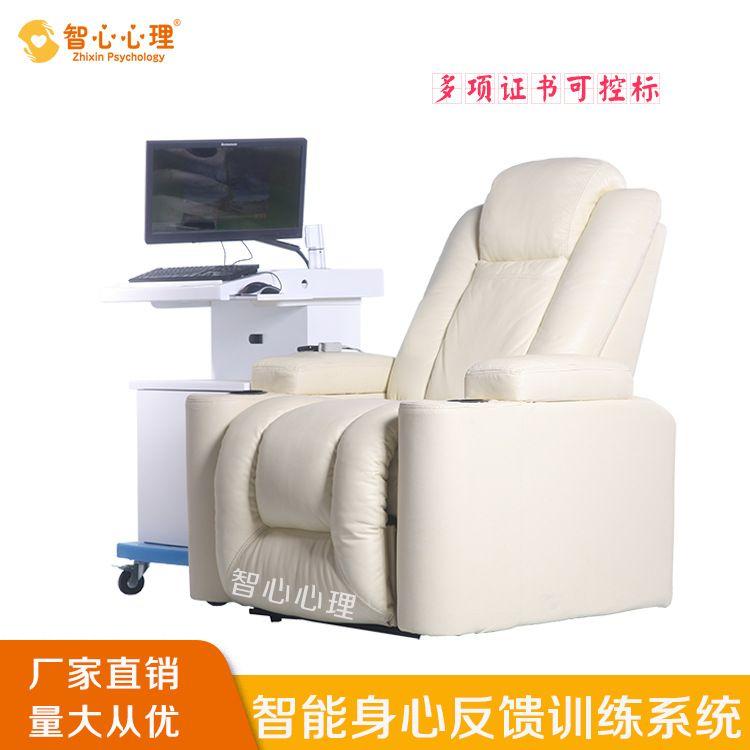 智能身心反馈训练系统带生物反馈软件音乐放松椅音乐体感按摩沙发参数