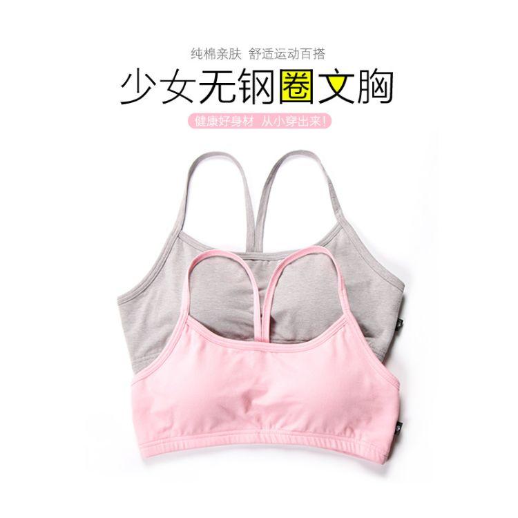 少女学生内衣 时尚Y型 女士无钢圈背心式运动文胸 可拆取插片