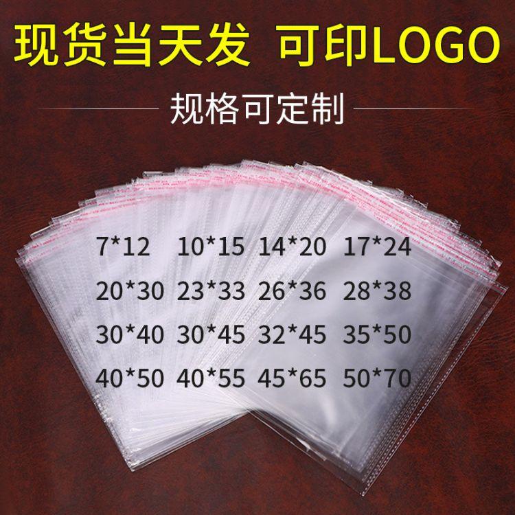 OPP袋定制印刷 透明服装包装塑料袋不干胶自粘袋 现货厂家批发