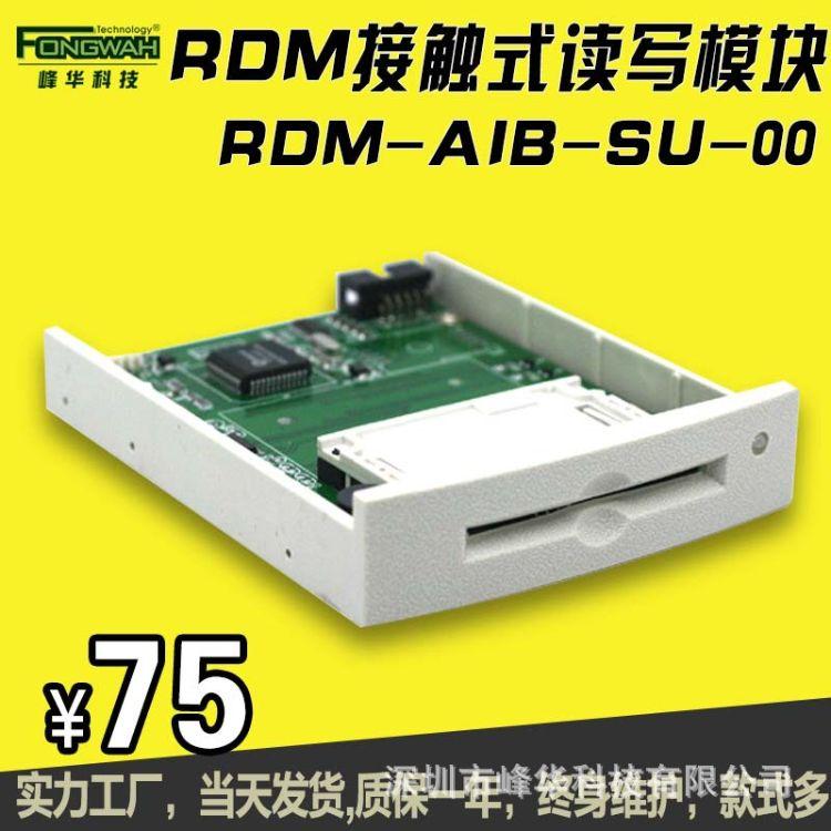 内置PC机接触式ic卡模块CPU卡5528卡id卡门禁电梯卡读卡器模块