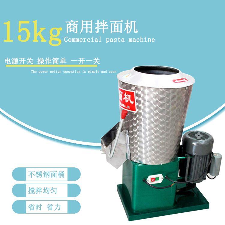 供应电动拌面机商用小型快速全自动拌面机电动搅拌机不锈钢全自动