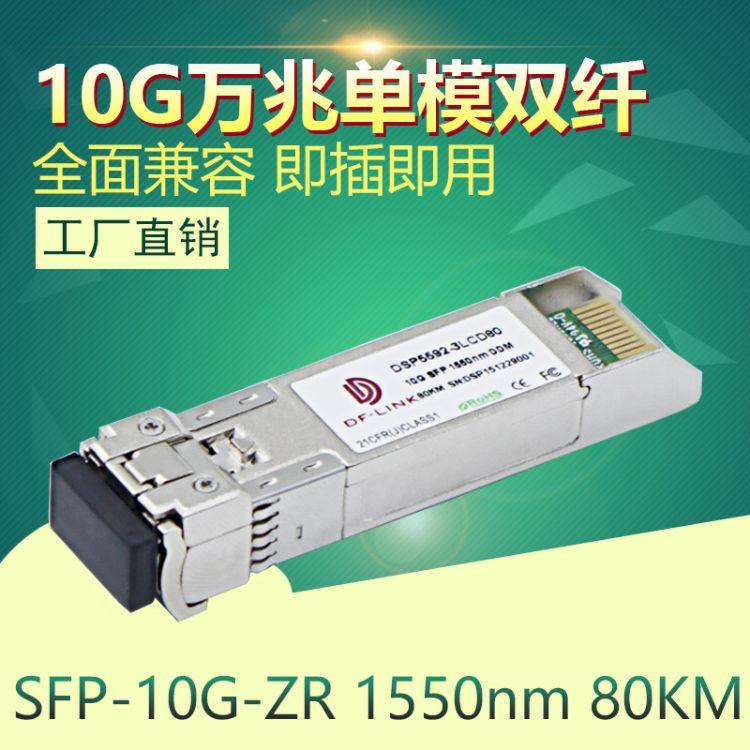 SFP-10G-ZR 华为思科 80KM公里 万兆单模1550nm SFP+光模块 厂供