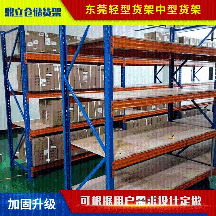 鼎立 东莞阁楼平台仓储货架定做 轻重型库房储物架仓库货架