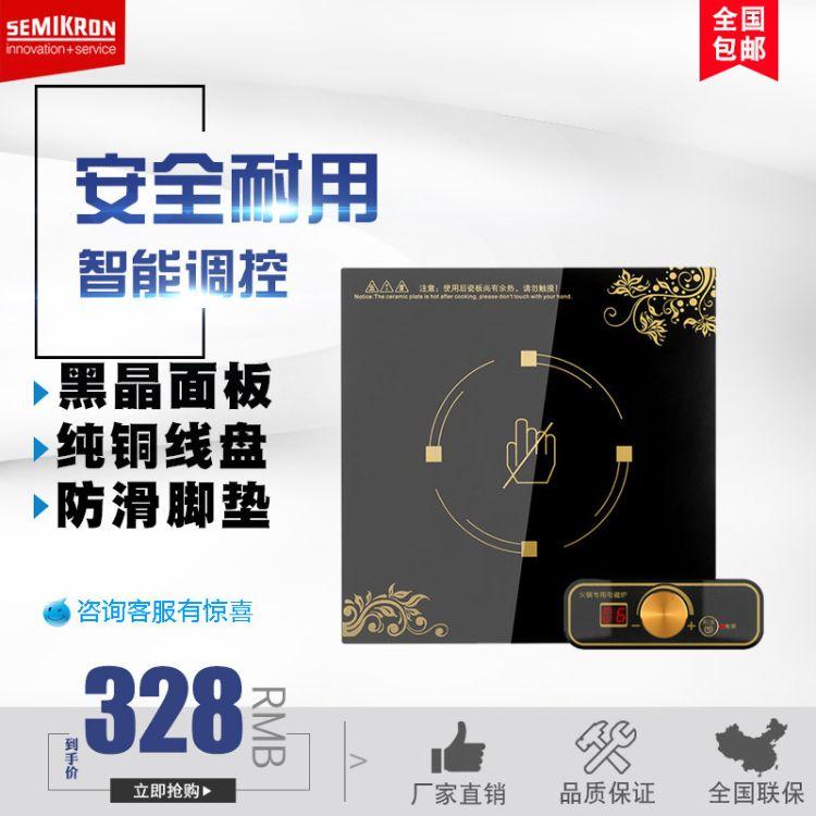 厂家直销 超薄用电磁炉 SEMIKRON/赛米控 家用多功能火锅电磁炉 批发