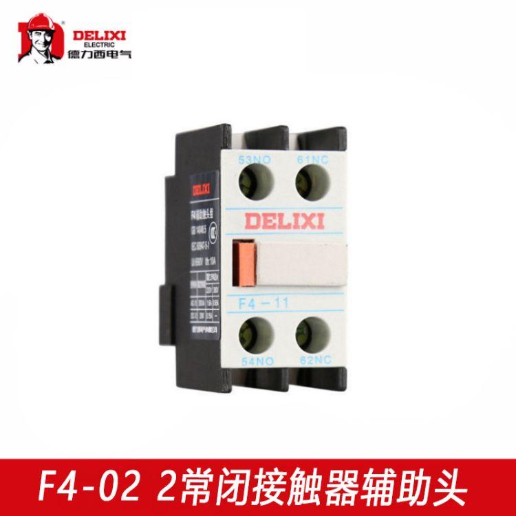 接触器辅助触头F4-02 2常闭接触器 接触器顶部辅助触头 适用cjx2德力西电气批发零售 一级代理