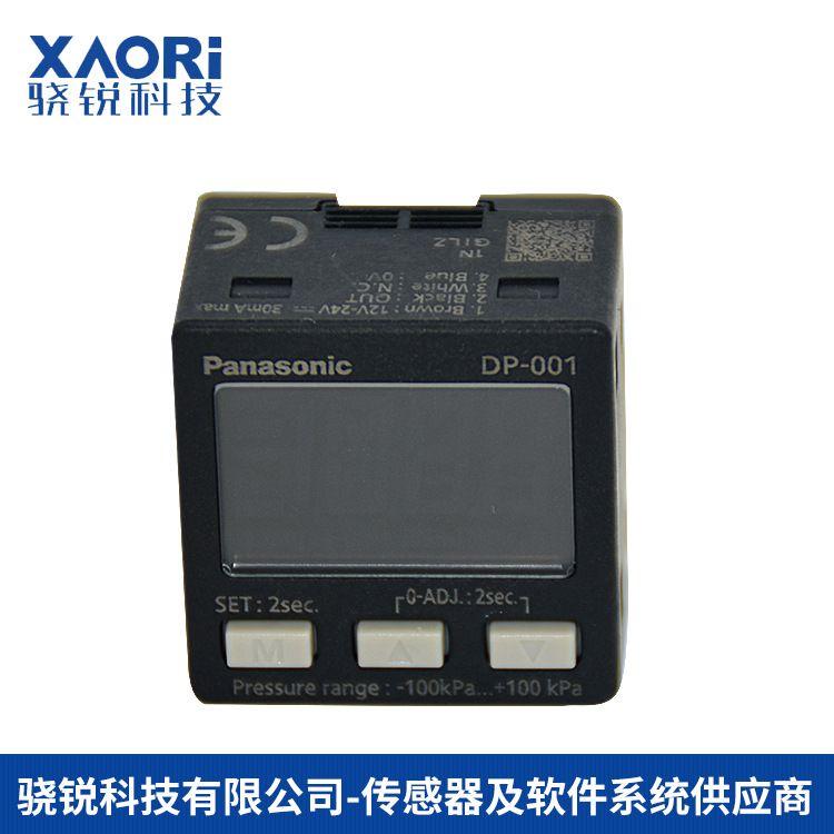 热销松下DP-001数字型压力传感器 数显压力开关 与DP-101相同性能