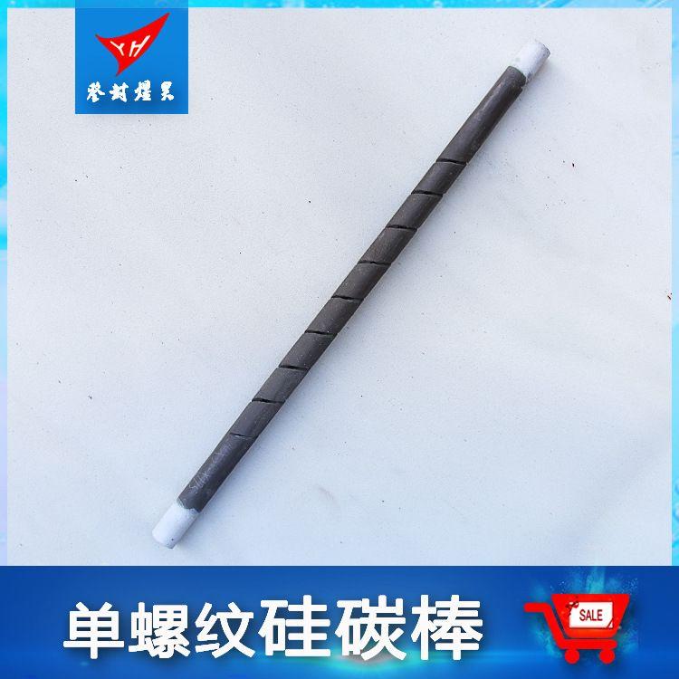 厂家直销 高品质螺纹硅碳棒 单螺纹 Φ16 多种规格 耐高温可定制
