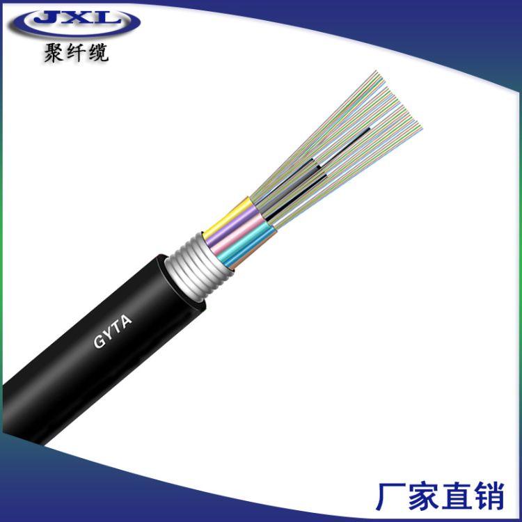 288芯室外铠装光缆厂家直销 电信级国标光纤户外光缆管道光缆