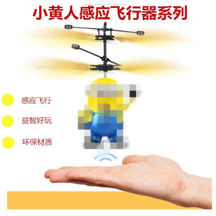 感应小黄人飞行器智能悬浮遥控飞机地摊热卖感应充电儿童玩具热销