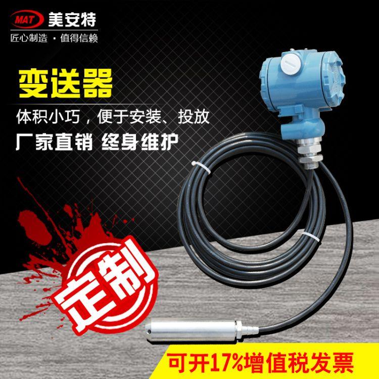 液位传感器 高温液位传感器 电容式液位传感器 液位传感器