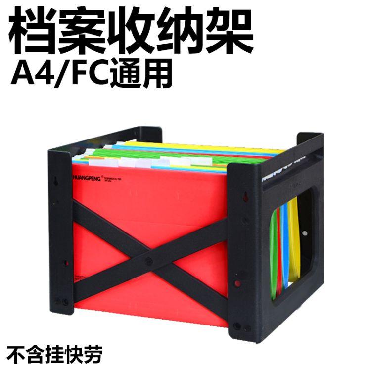 A4/FC塑料文件挂劳文件架