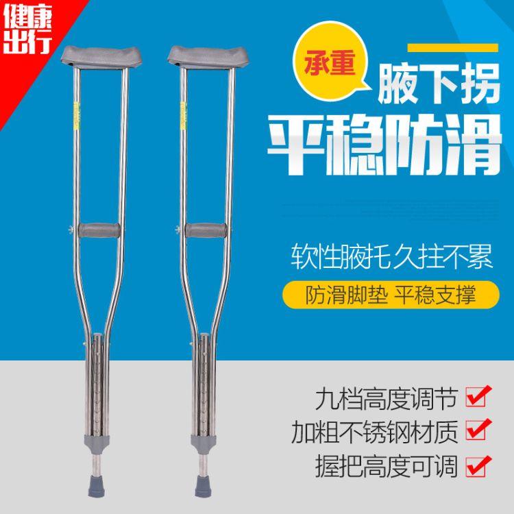供应加厚铝合金残疾人老人儿童伸缩医用拐杖助行器不锈钢腋下双拐