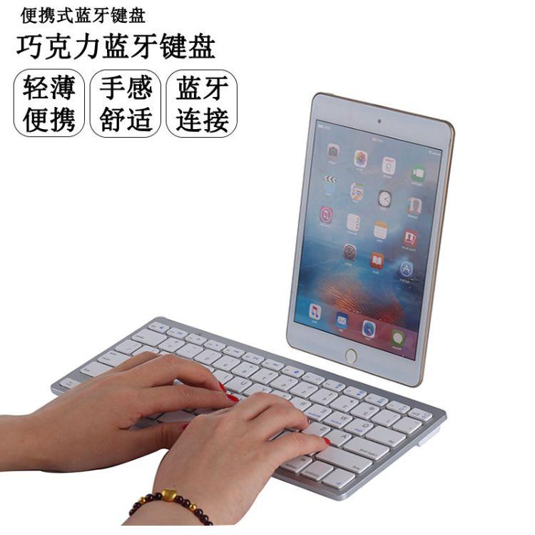 电商爆款适用于iPAD平板手机无线蓝牙键盘超薄笔记本电脑键盘