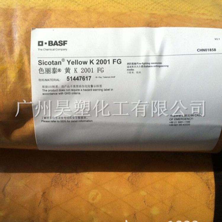 巴斯夫K2001FG Sicotan Yellow K2001FG