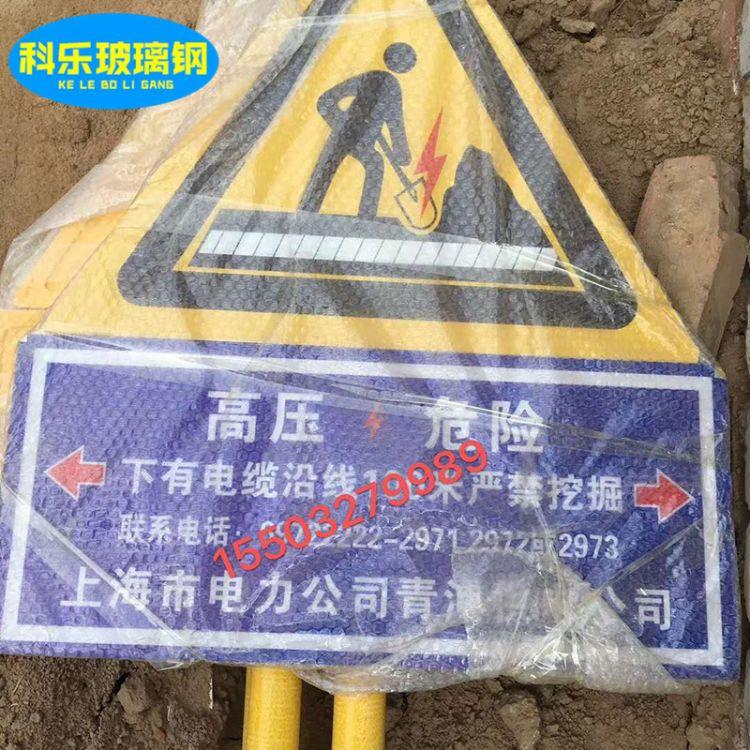 厂家批发 玻璃钢标志桩 界碑 玻璃钢警示牌850*550