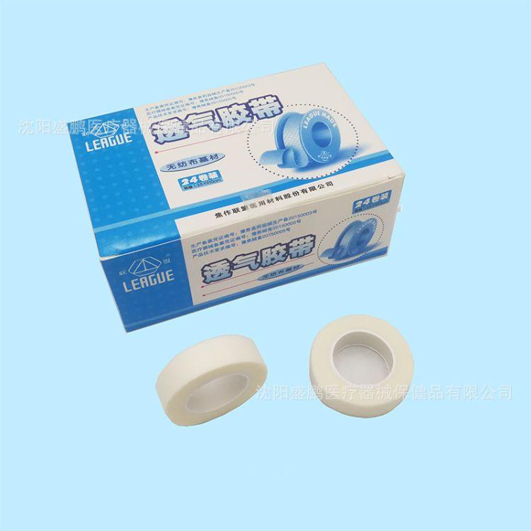 焦作联盟透气胶带 医用无纺布PE膜伤口敷料包扎 压敏胶带 输液贴
