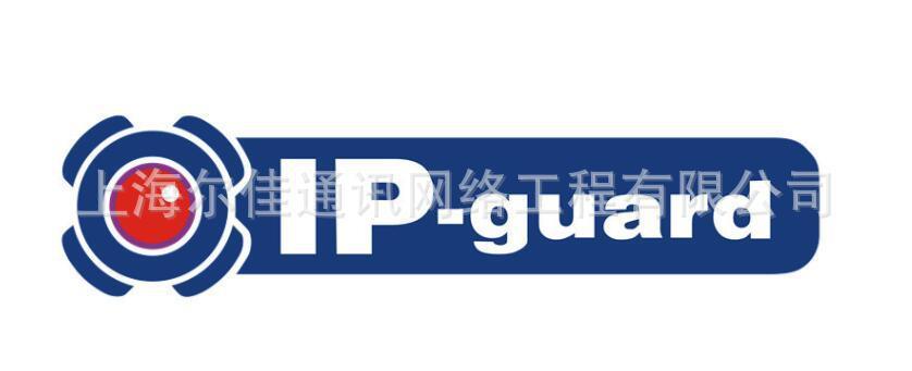 ip-guard桌面安全管理系统 文档操作管控免费测试方案价格面议