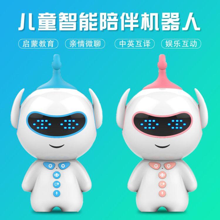 智能机器人批发价格 早教型智能机器人含教学课程蓝牙+WIFI批发零售