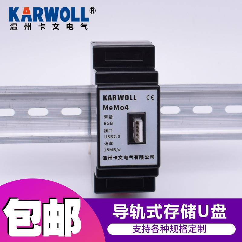 导轨式U盘 8G成套配电柜USB存储器 中控室控制柜图纸检测记录存储盘
