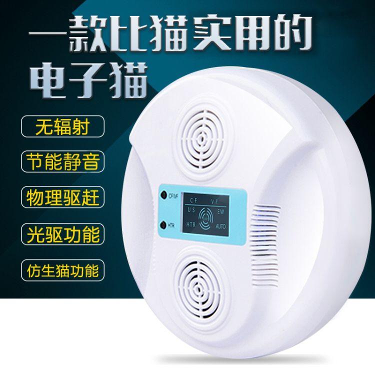 超声波驱鼠器电子新品灭鼠器家用捕鼠器电猫驱鼠神器多用型驱鼠器