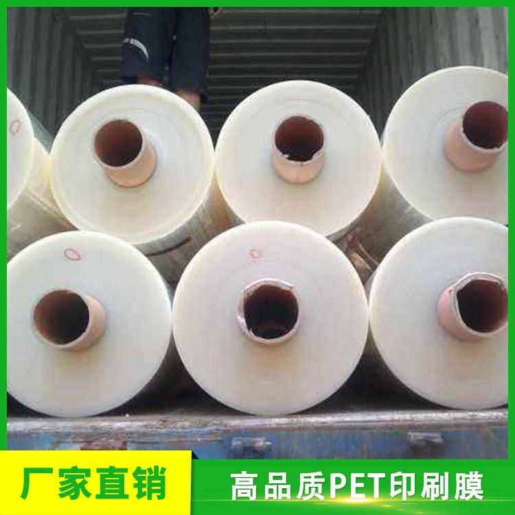 供应优质pet印刷膜 pet高透明膜 pet膜 可分切 质量保障