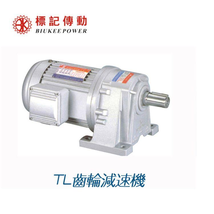 台湾东力单相异步减速马达 100w卧式减速电机马达 附刹车齿轮马达