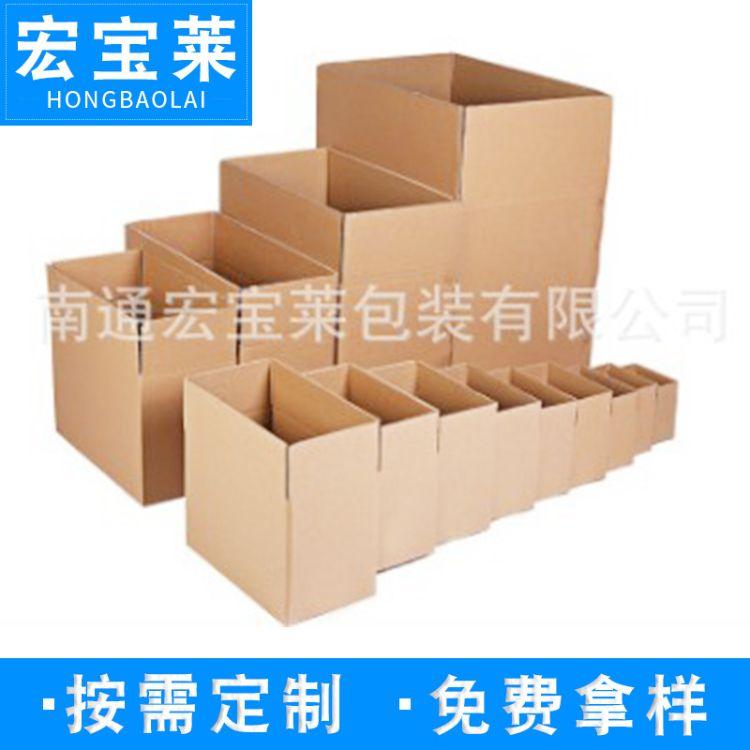 宏寶萊紙箱批發 可印刷電商快遞紙箱定制 廠家供應