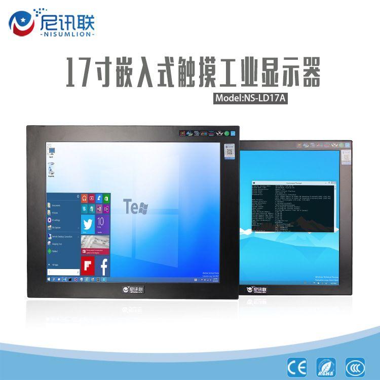 尼讯联NS-LD17A121517寸嵌入式电阻电容工业显示器防尘抗强干扰