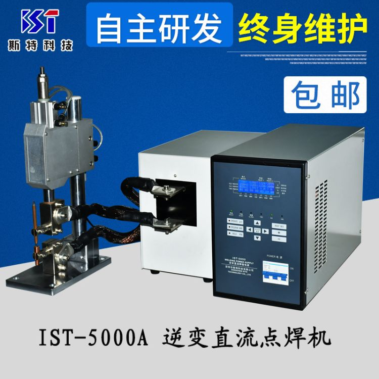供应热敏电阻点焊机  传感器点焊机
