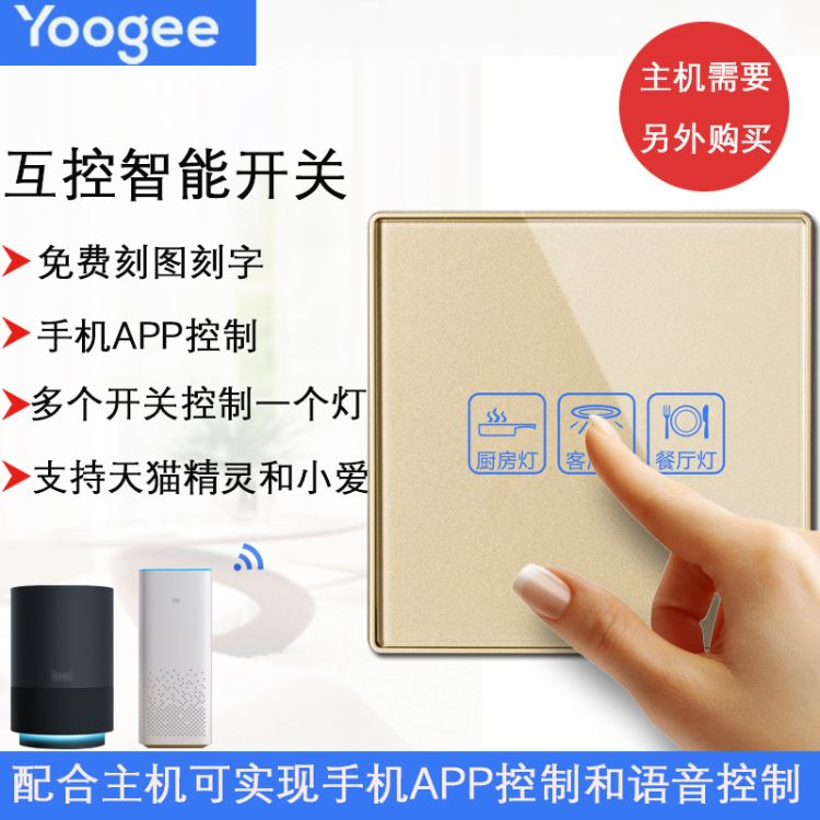 yoogee优阁智能开关面板触摸遥控无线多联互控86型零火线双控三开