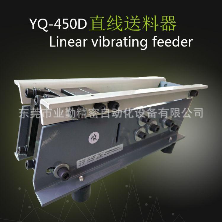 YQ-450D 电磁式直振送料器 直线振动送料机 振动盘送料器 直振器