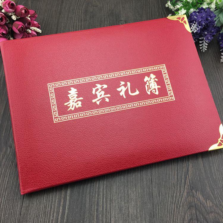 铜角纸面 皮革横式红色婚庆签名册嘉宾礼金簿礼簿现货高档批发