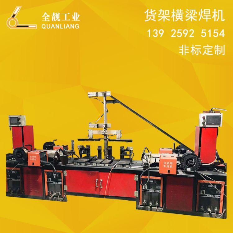 全靓工业 货架横梁自动焊机 超市置物架二保焊机 仓储货架焊接机