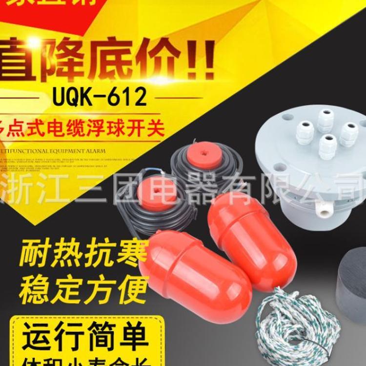 电缆浮球液位控制器 UQK-612 悬挂式多点式浮球液位开关 水位开关