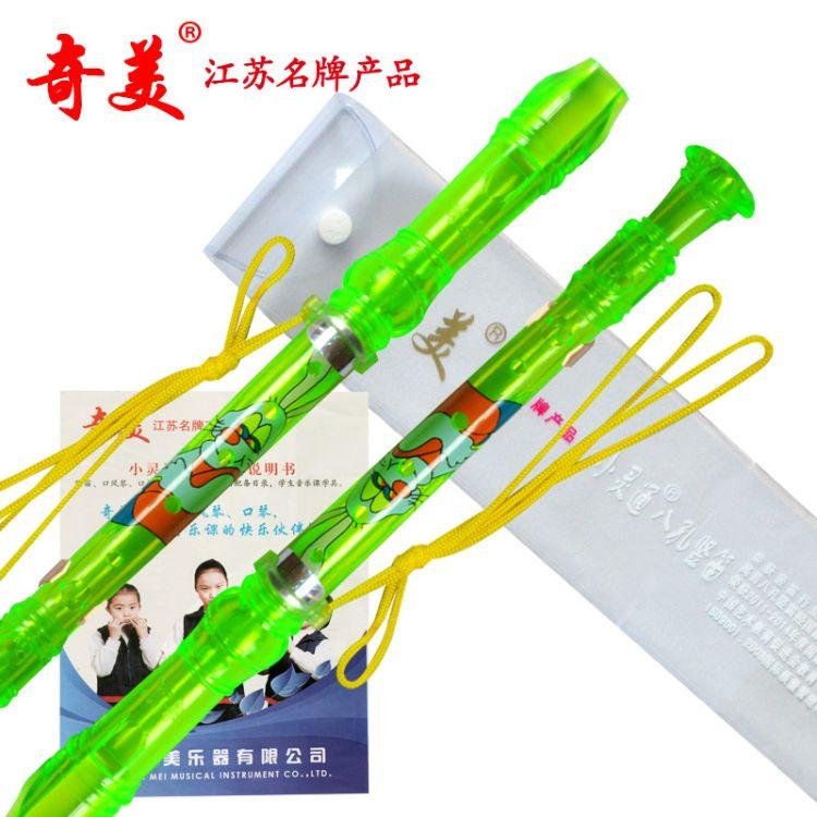 批发兼零售奇美牌abs高音德式8孔八孔小灵通竖笛学生乐器笛子绿色