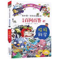 正版图书少儿书籍漫画百问百答第47集垃圾科学定价30.元