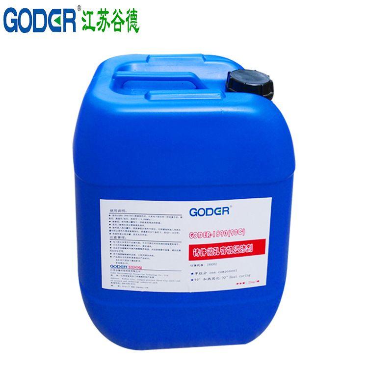 厂家直销 有机浸渗剂 GD-1890(90C)有机浸渗剂 补漏剂浸渗液