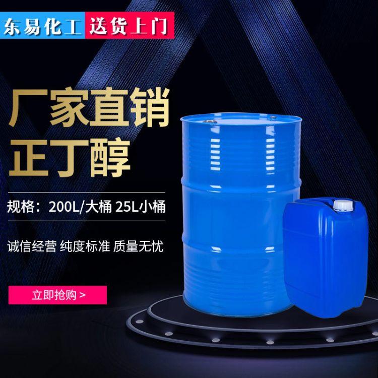 厂家直销正 醇 国标优级正丁醇 可零售 量大从优 送货到门hplc