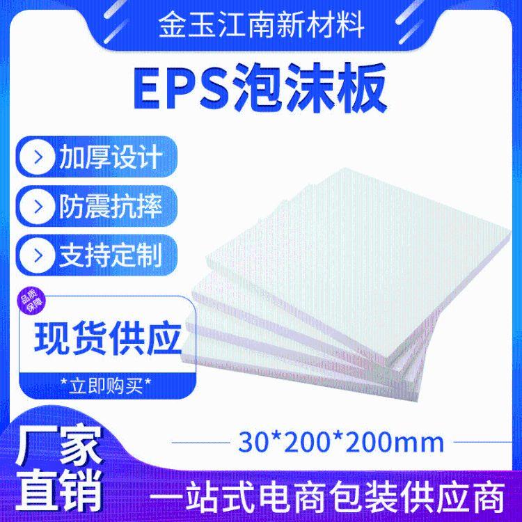 金玉江南 30mmEPS泡沫板材 聚苯乙烯泡沫保溫防震裁片批發