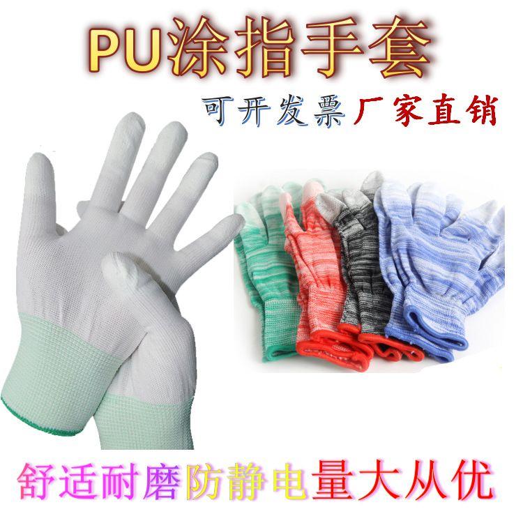 PU涂指手套彩色pu涂指手套防护手套PU尼龙十三针涂指手套批发