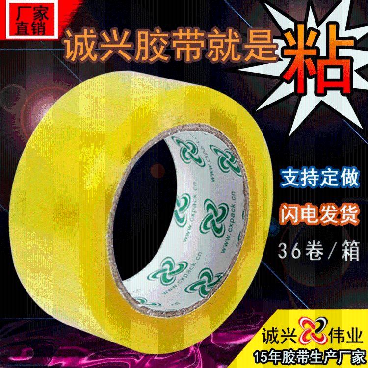 厂家直销黄胶带 48mm物流包装快递打包黄胶带 可定制