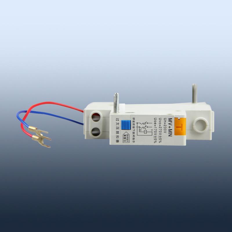 大量供应DZ47附件过欠压脱扣器 MV+MN脱扣器过压欠压保护器