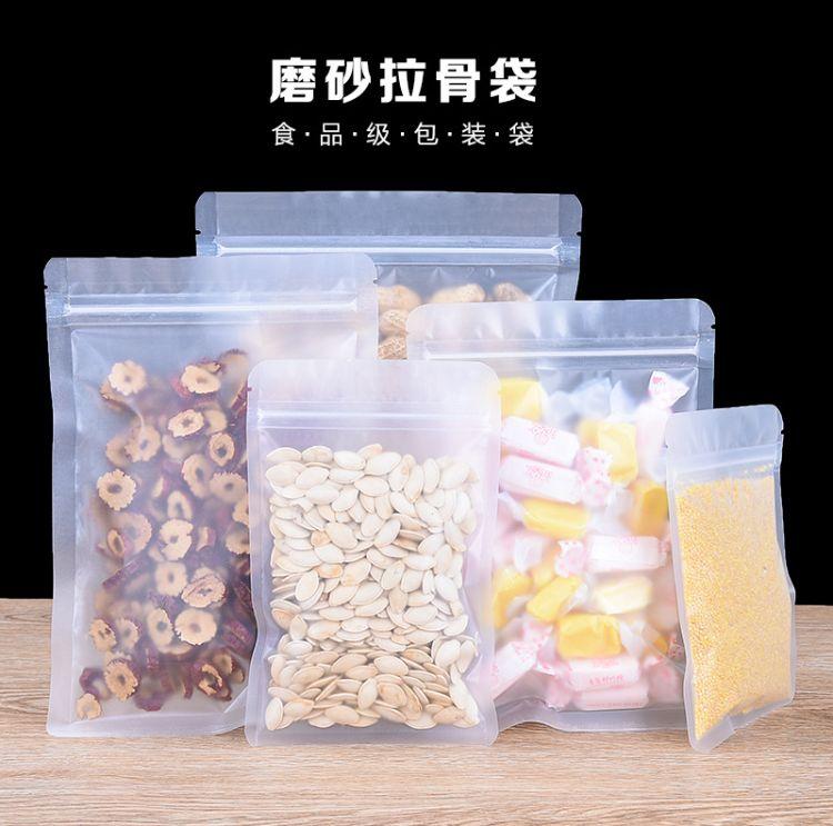 现货供应 磨砂透明食品包装袋 茶叶干果塑料自立拉链袋 可定制