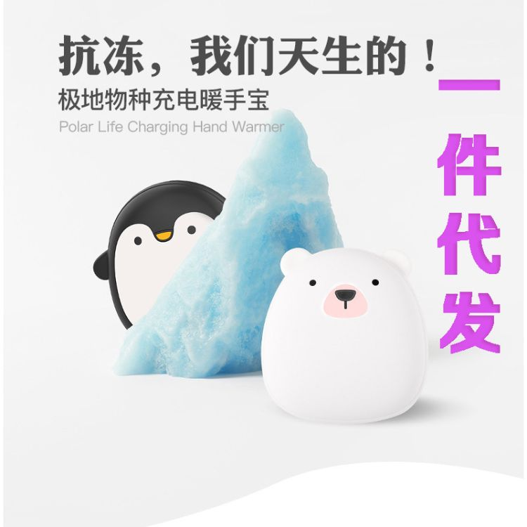 新款极地物种充电暖手宝USB迷你移动电源南北极熊企鹅冬季暖手宝