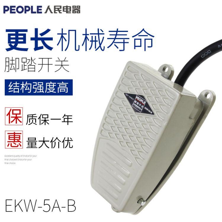 人民电器脚踏开关EKW-5A-B 自复位带线15cm脚踩式脚踏板开关220v