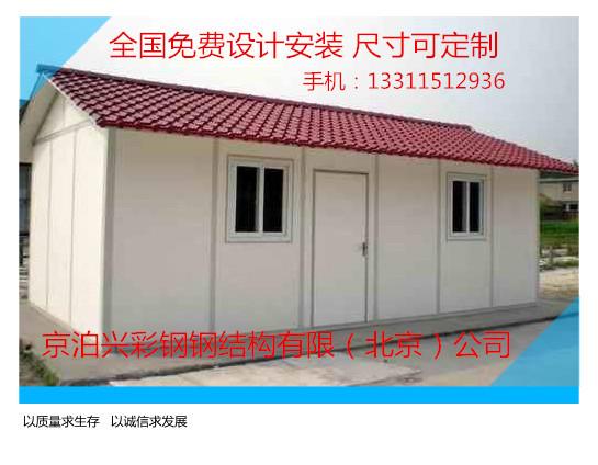 T箱式集装板房  北京箱式钢结构集装板房可定做