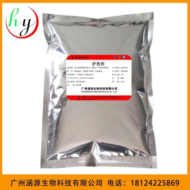 广州现货供应 食品级 护色剂 量大从优 品质保证 1公斤起批