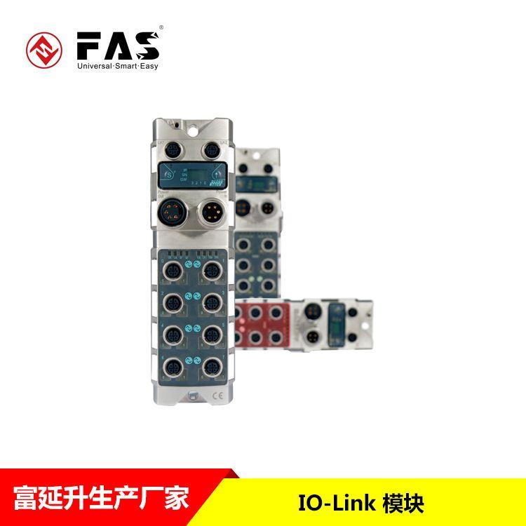 FAS 富延升厂家直销 现场总线 Profinet IO-Lin模块巴鲁夫同款