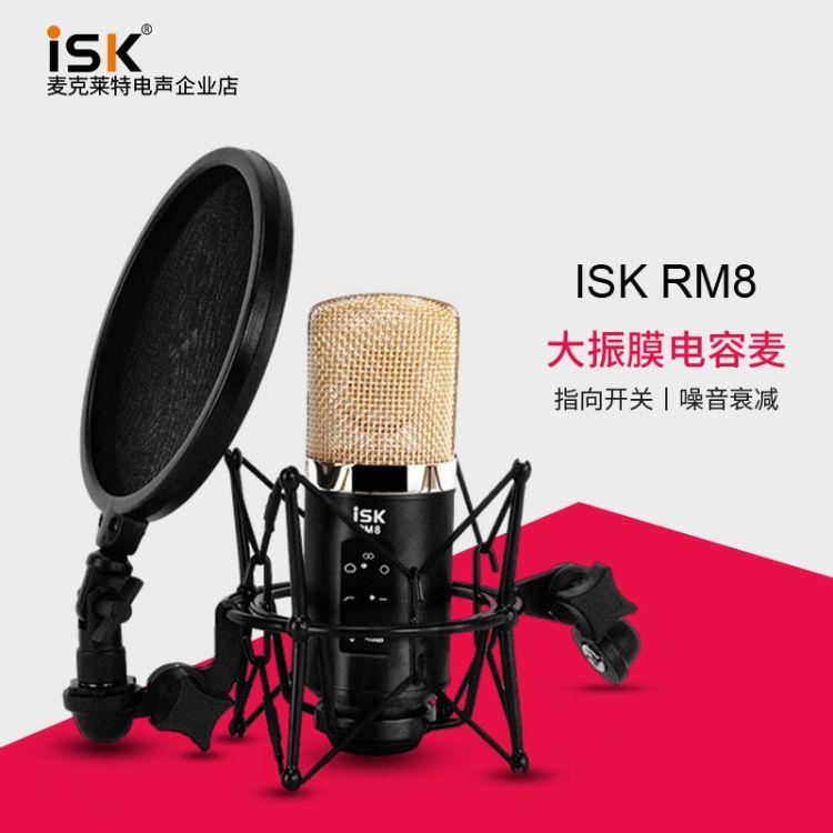 ISK RM-8/RM8高级录音棚类电容麦克风